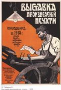 Vintage Russian poster - Print Art Exhibition 1910